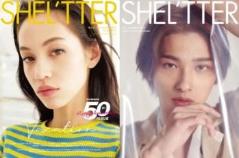 【日本雜誌】水原希子 & 橫濱流星登上『SHEL'TTER Vol.50 SPRING 2019』封面。