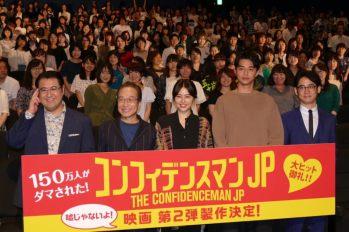 【日劇/日本電影】乘勝追擊!長澤雅美宣布『信用詐欺師JP』電影第二彈製作確定~