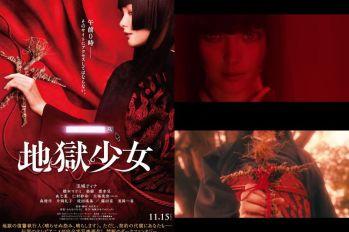 【日本電影】毫無違和感的地獄少女~ 「3年A班」裡的她也登場了。『地獄少女』海報 & 特報影片公開~