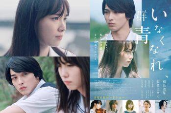 【日本電影】橫濱流星×飯豐萬理江 『消失吧,群青』1分半預告公開~ Salyu演唱的主題曲也收錄其中。