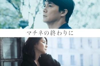【日本電影】福山雅治 X 石田百合子『日間演奏會散場時』電影預告公開~ 描繪令人動搖的大人戀愛。