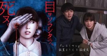 【日本電影】「眼睛異常大的女人,只要被她抓到必死無疑」~ 怨靈真面目解禁!恐怖電影『白井』預告公開。