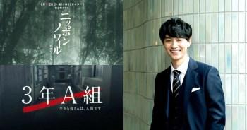 【日劇】原來是「3年A班」世界的延續~ 3個角色驚喜加入秋季日劇「Nippon Noir」中。