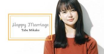 【日娛】又一令和新娘誕生!多部未華子宣佈與攝影師男友結婚啦~
