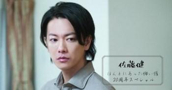 【日劇】 佐藤健相隔10年再出演「毛骨悚然撞鬼經驗」,挑戰父親角色。