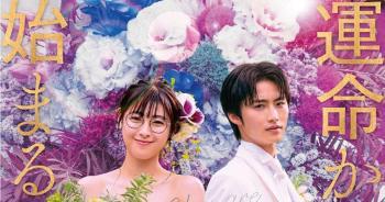 日版「命中注定我愛你」確定製作~ 日中同時配信,並由瀧本美織 & 岐洲匠共演。