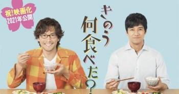 """西島秀俊×内野聖陽「昨日的美食」電影化~ 包括""""吉爾伯特""""磯村勇斗的原班卡司全員出演。"""