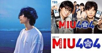 與「Unnatural」團隊再合作!米津玄師為綾野剛&星野源主演電視劇「MIU404」打造主題曲~