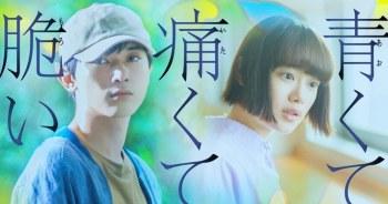 「我想吃掉你的胰臟」作者住野夜另一部電影化作品~ 吉澤亮 X 杉咲花雙主演宣布主演電影「青澀的傷痛與脆弱」。