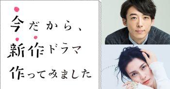 透過在家辦公完成的NHK新劇?!柴崎幸、室剛、高橋一生參演「這時候製作了部新劇」