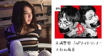 七瀨小護士變身出走少女~ 上白石萌音確定客串登場中島健人 X 平野紫耀雙主演日劇「未滿警察」。