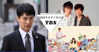「半澤直樹」等3部TBS電視劇確定延期播出~ 原因是新冠病毒!