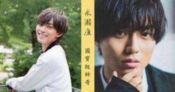『ViVi』國寶級帥哥第1位由永瀨廉獲得~ 「King & Prince」三連霸達成!