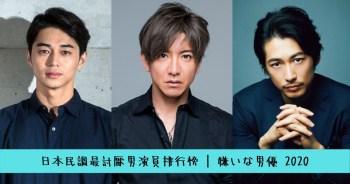 「日本民調最討厭男演員排行榜」發表 | 木村成該榜霸主,二宮和也、東出昌大緊追在後。