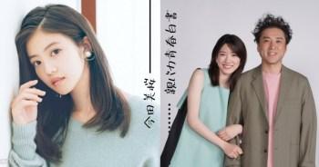 「3年A班」高中同級生升大學啦~ 今田美櫻參演「傻瓜父親青春白書」,成永野芽郁大學同學。