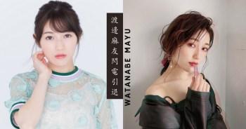 前AKB48成員渡邊麻友以健康為由閃電引退!「因健康理由,很難再繼續演藝活動。」