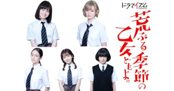主題有點害羞~ 山田杏奈 X 玉城TINA雙主演漫改日劇「騷亂時節的少女們」。