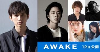 吉澤亮確定主演電影『AWAKE』,以將棋為主題的青春熱血電影。