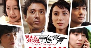 演技派演員+5組導演,合力打造以新冠疫情為主題的系列作!「緊急狀態宣言」預告釋出啦!