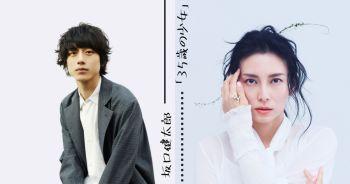坂口健太郎確定出演「35歳的少女」,飾演柴崎幸的初戀。