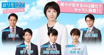 松下洸平、間宮祥太朗、及川光博......成戀愛嫌疑人~ 波瑠主演新劇「#遙距戀愛」男性卡司公開。
