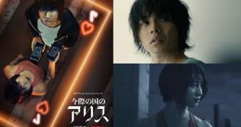 山崎賢人 X 土屋太鳳掉入玩命遊戲世界~ Netflix新作「今際之國的闖關者」首支預告片釋出。