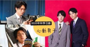 「如果30歲還是處男」穩佔榜首位置~ 日網讀者投選「2020年秋季日劇心動男子」排行榜公佈~