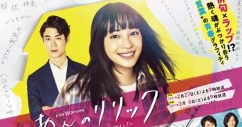 宮澤冰魚 、毎熊克哉確定參演~ 廣瀨鈴主演WOWOW電視劇「杏的歌詞」釋出預告片。