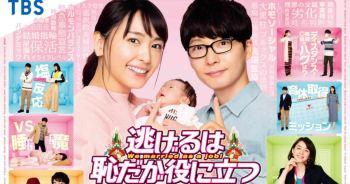 實栗與平匡一家三口溫馨海報釋出~「逃耻」SP確定於1月2日播出。