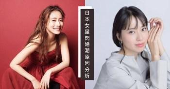 戶田惠梨香、石原里美~ 演藝圈突然吹起閃婚風,日媒分析個中原因。