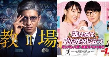 """每一部都卡司強大!即將在2021年日本新春期間播出的""""特別劇""""~"""