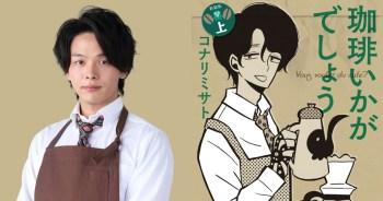 再參演「凪的新生活」原作者漫改劇,中村倫也宣布主演漫改劇「要來杯咖啡嗎?」