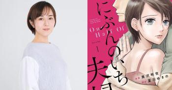 比嘉愛未首次主演東京電視劇,於「二分之一夫婦」中化身與丈夫漸行漸遠,陷入煩惱的妻子。
