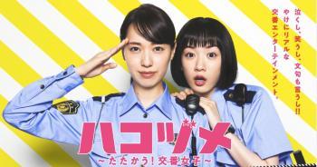 「女子警察的反擊」人物介紹 + 分集劇情 | 精英前輩 + 天然呆菜鳥制服女警,共同為案件、雜事及愛情奮鬥~