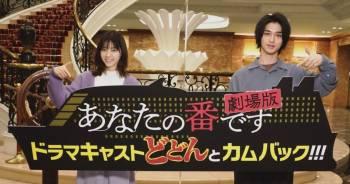 西野七瀨&橫濱流星確定出演「輪到你了」劇場版~ 其他電視劇原班卡司也加入。
