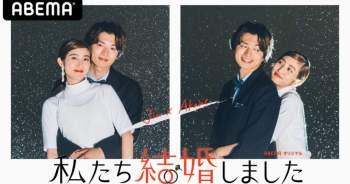 白洲迅&堀田茜確定參與日版結婚假想節目「我們結婚了」~ 漫畫家東村明子負責監修。