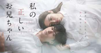 山谷花純 X 古川雄大確定出演漫改網劇「真正的哥哥」,開展虐戀純愛故事~