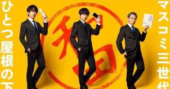 相葉雅紀主演大石靜新作「和田家的男人們」 ,與佐佐木藏之介、段田安則飾演三代同堂。