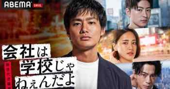 野村周平確定出演「公司不是學校」續篇,前作主演三浦翔平也參演。