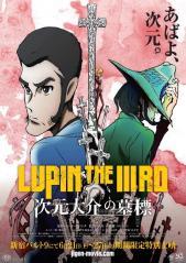 Lupin the Third: Jigen Daisuke no Bohyou (Lupin the Third: Daisuke Jigen's Gravestone) - Genres: Action , Adventure , Comedy , Drama , Movie , Seinen