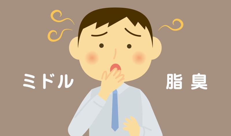 ミドル脂臭