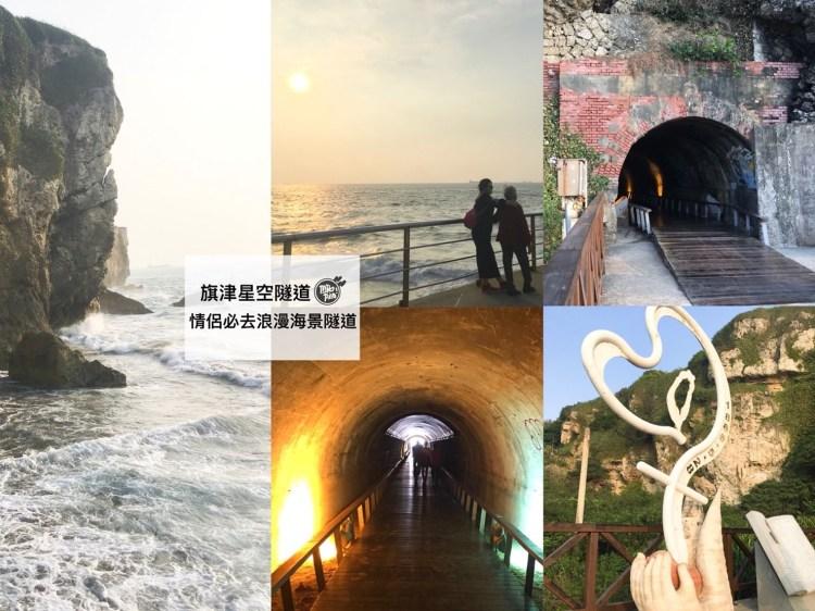 [高雄景點]旗津景點推薦-星空隧道/情侶必去的浪漫海景隧道 夜晚體驗更刺激!