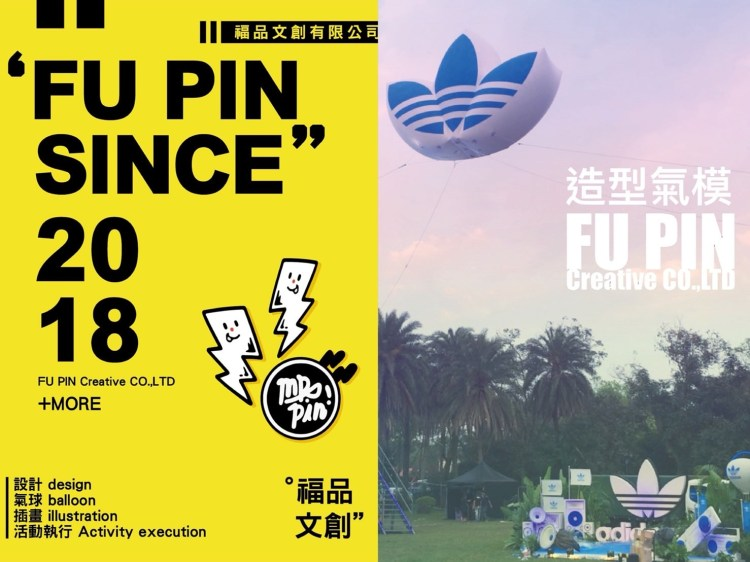 福品文創 客製氣模 造型氣模 廣告大球 充氣拱門 氣球價格 FU PIN
