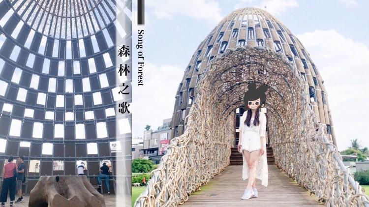 [嘉義市景點推薦]森林之歌-全台最夢幻的小巨蛋|唯美交織的藤蔓步道|嘉義必遊IG打卡熱點