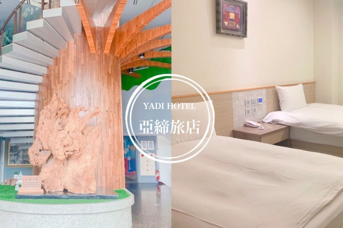亞締旅店|近埔里城假日觀光夜市|旅遊補助飯店旅館|南投埔里住宿