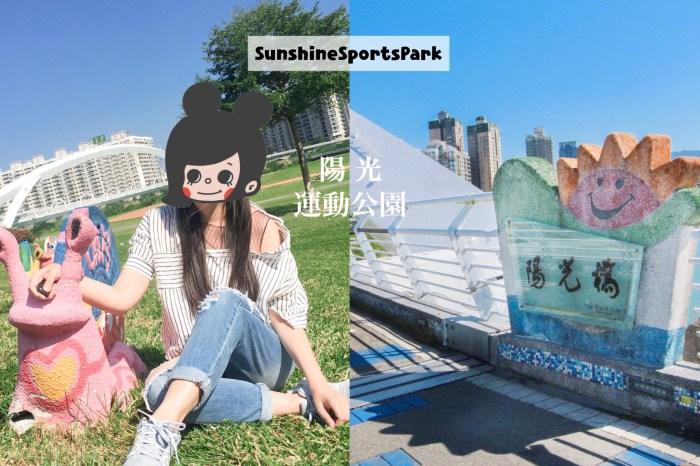 捷運十四張站景點-陽光運動公園|新北新店陽光橋|最大草地親子運動園區 騎車野餐放風趣