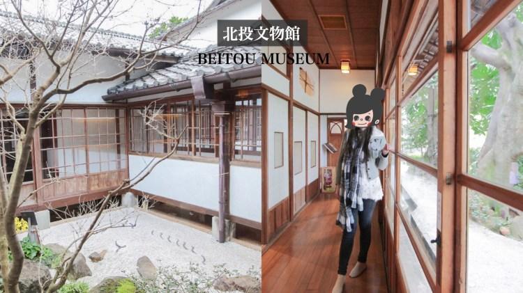 北投文物館-台北北投景點 昔日頂級溫泉旅館古蹟  神風特攻隊招待所 享受最極致的日式風情