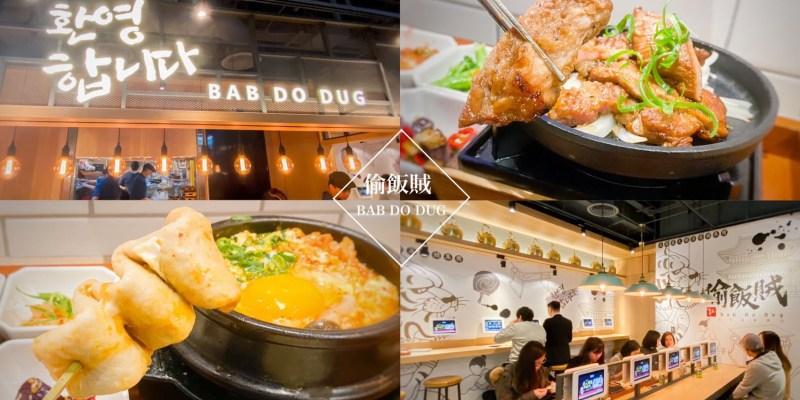偷飯賊-遠百信義A13美食餐廳 全新韓式料理品牌 超下飯的九宮格小菜+重口味定食 吃香喝辣新體驗