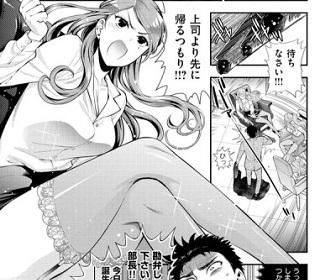 【画像】ヱロ漫画の女上司「気に入った部下に残業させてヤったろ!」