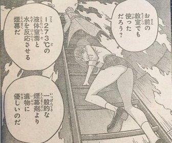 【悲報】ジャンプの漫画さん、とんでもない科学知識を披露するwwwww